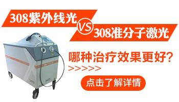 紫外线光疗仪和308准分子激光的区别