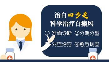 邯郸白癜风医院有什么治疗方法
