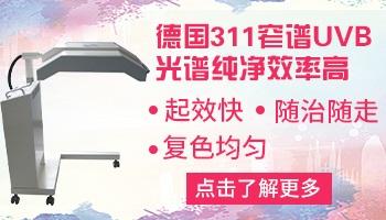 白癜风烤紫外线灯每次烤多长时间