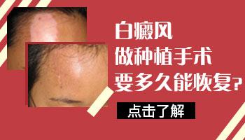 白癜风植皮手术取皮处恢复图