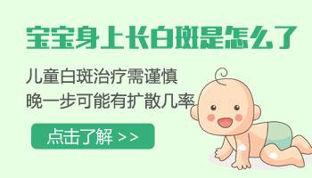 婴儿的白斑四个月了现在有点增多怎么控制