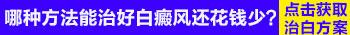 邯郸白癜风医院的治疗费用是多少