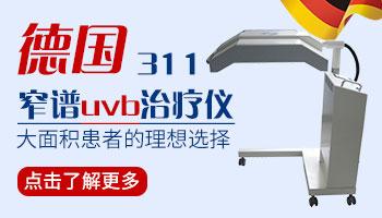 白癜风紫外线光疗仪311和308的区别