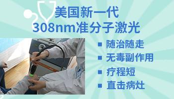一个进口308准分子激光机子多少钱