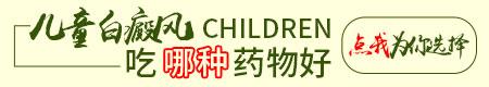 孩子治疗白癜风用什么药安全