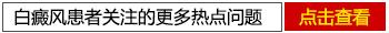 邯郸有没有白癜风三维皮肤ct