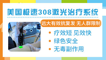 石家庄公立医院可以做308激光吗