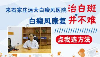 山西阳泉白癜风医院