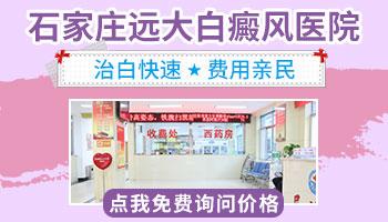 邢台白癜风医院治疗方法和费用