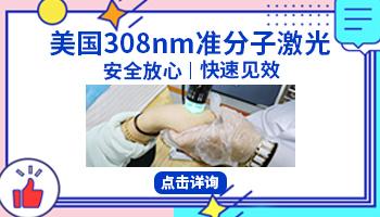 308激光治疗白癜风几周见效