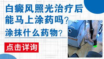 安阳三甲医院是怎么治疗白癜风
