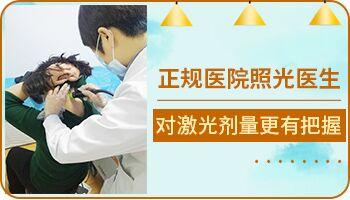 308激光治疗仪照后第一天白斑发红后期还会起泡吗