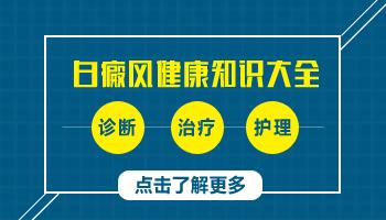 春节期间白癜风患者需要注意哪些