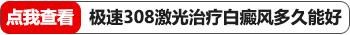 邢台白癜风医院做激光一个光斑多少钱