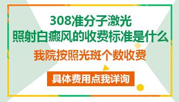 308准分子激光治疗白癜风收费价格