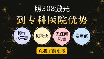 沧州治疗白癜风哪家医院有进口的308激光