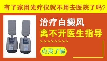 专科白癜风医院卖308激光仪器吗