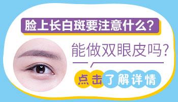眼周围有白癜风可以做双眼皮吗