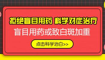 日本有个药膏专治白癜风吗