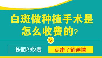 邢台白癜风医院种植手术多少钱