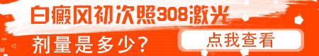 白癜风初期照308激光一次花多少钱