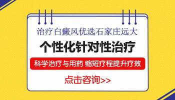 河北邯郸白癜风医院 长白斑的原因