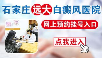 石家庄白癜风医院网上预约挂号