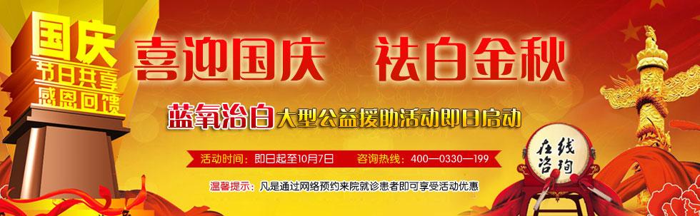 喜迎国庆,祛白金秋,国庆节大型白癜风援助活动正式启幕