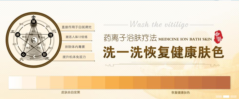 药离子浴肤疗法——慢性难治性白斑患者的