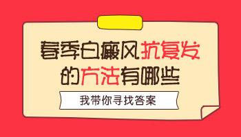 邯郸白癜风医院能治好白癜风吗