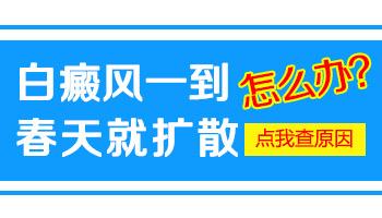 邯郸白癜风患者怎样养生呢