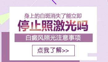衡水白癜风医院.jpg