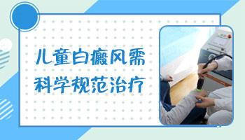 沧州白癜风医院.jpg