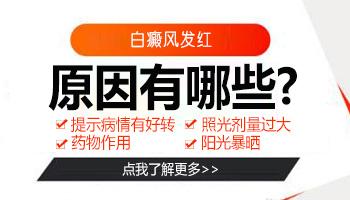 胸部白癜风治疗医院.jpg