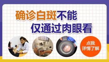 天津白癜风医院暑期有什么活动吗