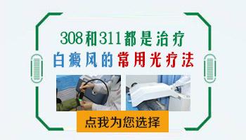 308激光治好白癜风后又复发天津哪家医院可以治疗呢