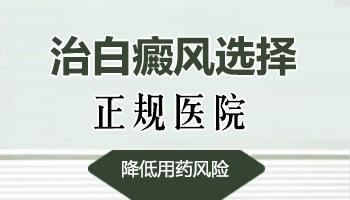 毛囊型白癜风邯郸哪家医院可以治疗