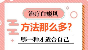 沧州白癜风病人的初期症状表现