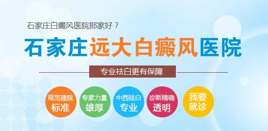邯郸专门治疗白癜风的医院是哪家