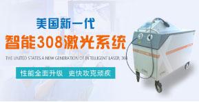 衡水308激光治疗白癜风安全吗