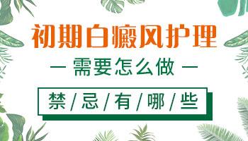 天津白癜风医院如何有效治疗白癜风