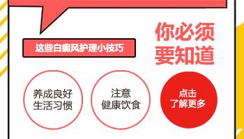 天津白癜风治疗医院选择哪家医院