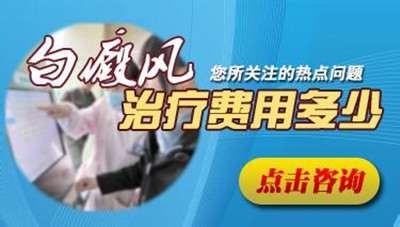 沧州白癜风医院收费贵吗