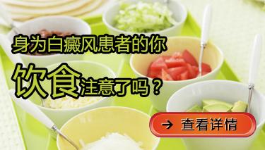白癜风治疗期间不适合吃什么