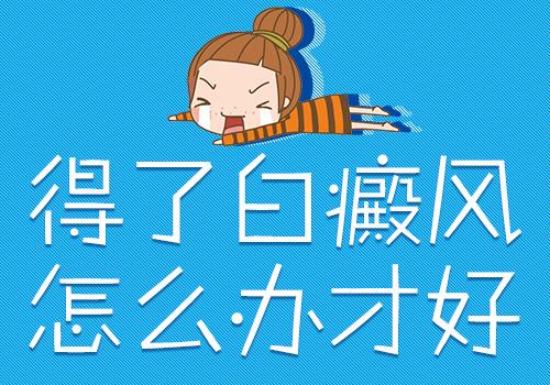 儿童白癜风怎么办.jpg