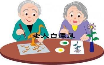老年人稳定期白癜风作为儿女护理对吗