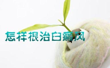 天津寻常型白癜风有哪些病症
