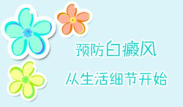 白癜风预防.jpg