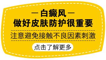 天津医院治疗女性白癜风哪比较好