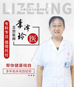 李泽玲—资深白癜风诊疗医生
